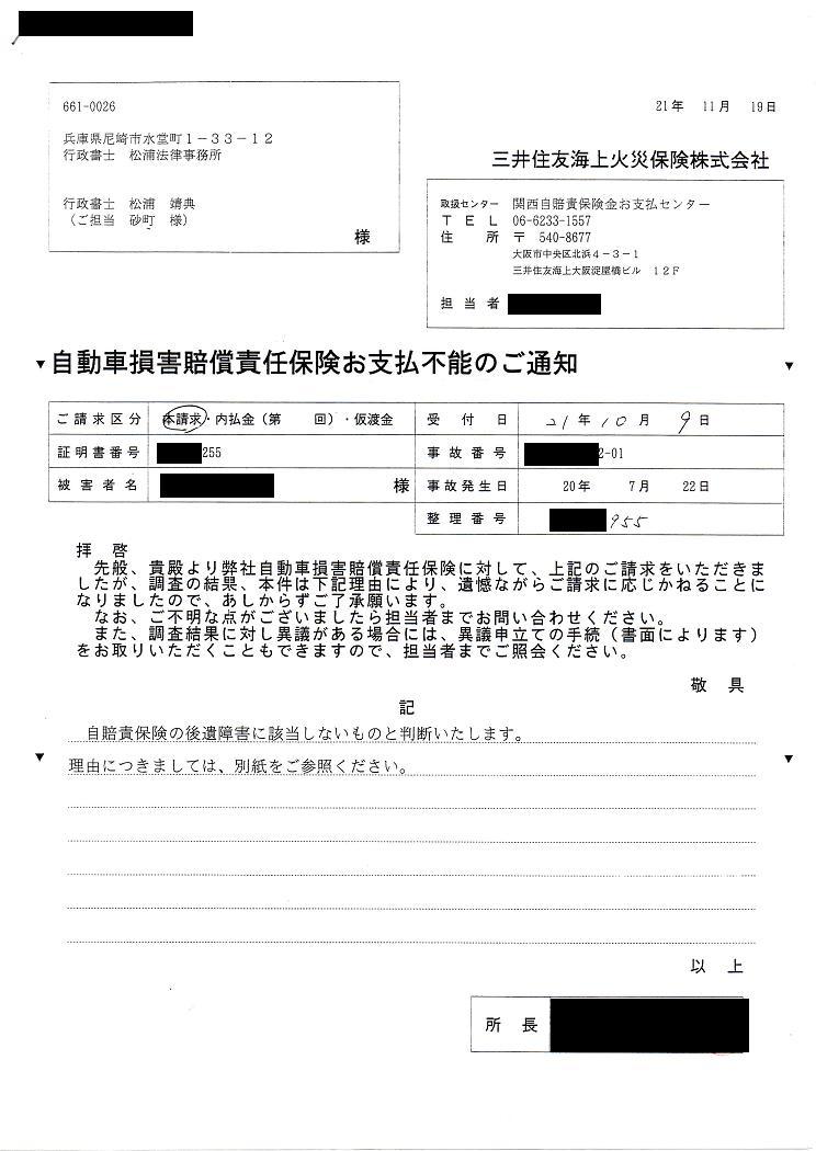 自転車事故 自転車事故 慰謝料 示談 : 交通事故の示談事例|交通事故 ...